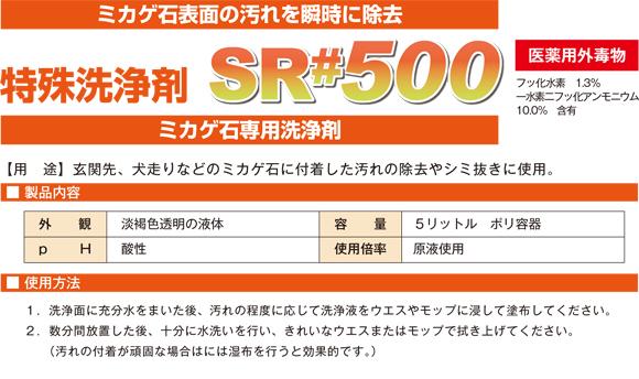 ユーホーニイタカ 特殊洗浄剤SR#500[5L] - ミカゲ石専用洗浄剤商品詳細01