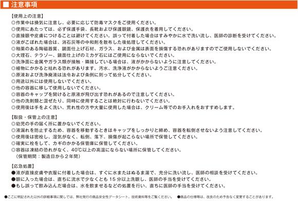 ユーホーニイタカ 特殊洗浄剤SR#500[5L] - ミカゲ石専用洗浄剤商品詳細02