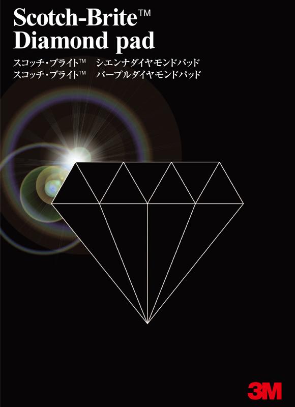 スリーエム ジャパン スコッチ・ブライトダイヤモンドパッド商品詳細01
