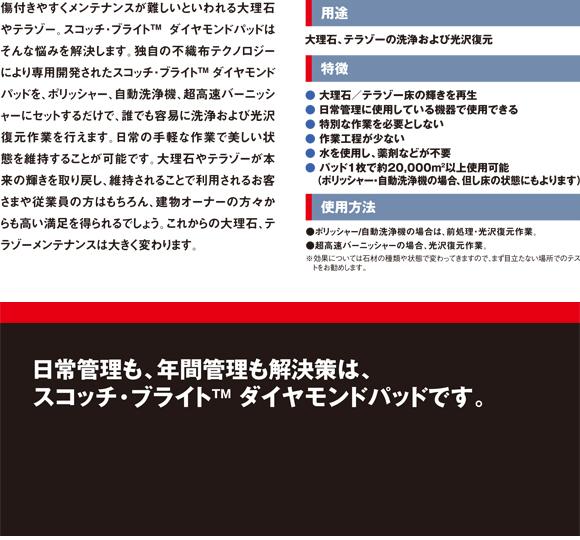 スリーエム ジャパン スコッチ・ブライトダイヤモンドパッド商品詳細05