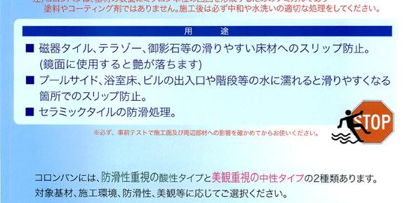 ミヤキ コロンバン商品詳細04