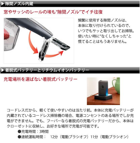 フーバー フーバー・プラチナ コードレスハンドバキューム商品詳細02