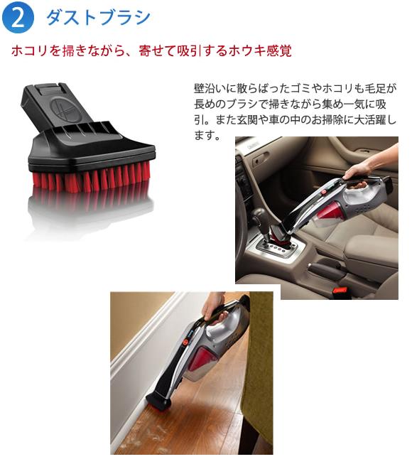 フーバー フーバー・プラチナ コードレスハンドバキューム商品詳細05