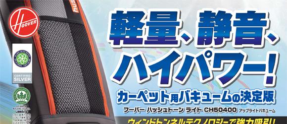 フーバー ハッシュトーンライト CH50400 アップライトバキューム商品詳細01