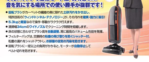 フーバー ハッシュトーンライト CH50400 アップライトバキューム商品詳細03