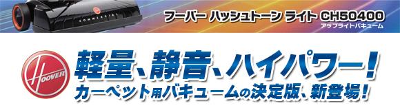 フーバー ハッシュトーンライト CH50400 アップライトバキューム商品詳細04