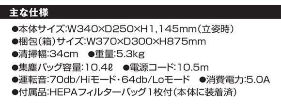 フーバー ハッシュトーンライト CH50400 アップライトバキューム商品詳細09
