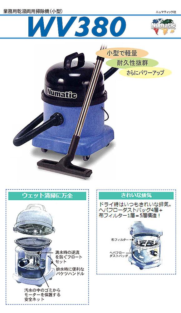 Numatic(ヌマティック)WV380 - Numatic(ヌマティック)WV380 - 業務用乾湿両用掃除機(小型)[紙パック/布製ダストパック] 商品詳細01