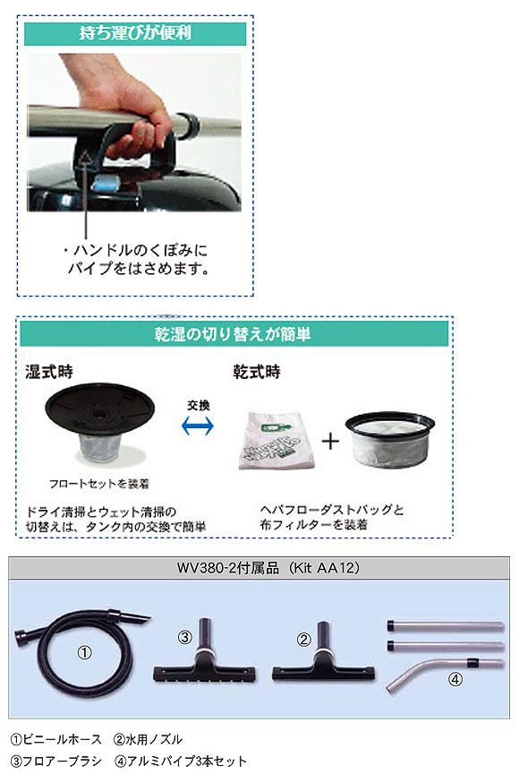 Numatic(ヌマティック)WV380 - Numatic(ヌマティック)WV380 - 業務用乾湿両用掃除機(小型)[紙パック/布製ダストパック] 商品詳細02