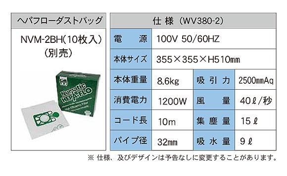 Numatic(ヌマティック)WV380 - Numatic(ヌマティック)WV380 - 業務用乾湿両用掃除機(小型)[紙パック/布製ダストパック] 商品詳細03