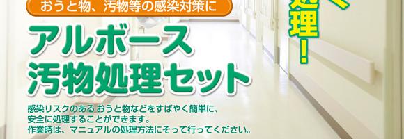アルボース 汚物処理セット商品詳細02