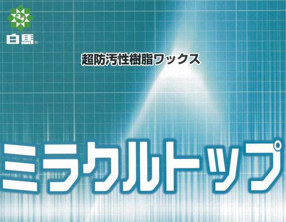 万立(白馬) ミラクルトップ[18L] - 超防汚性樹脂ワックス商品詳細01