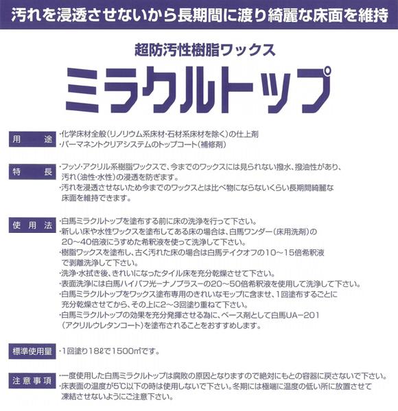 万立(白馬) ミラクルトップ[18L] - 超防汚性樹脂ワックス商品詳細03