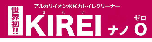 万立(白馬) KIREI(きれい)ナノ0(ゼロ)[18L] - アルカリイオン水強力トイレクリーナー商品詳細04