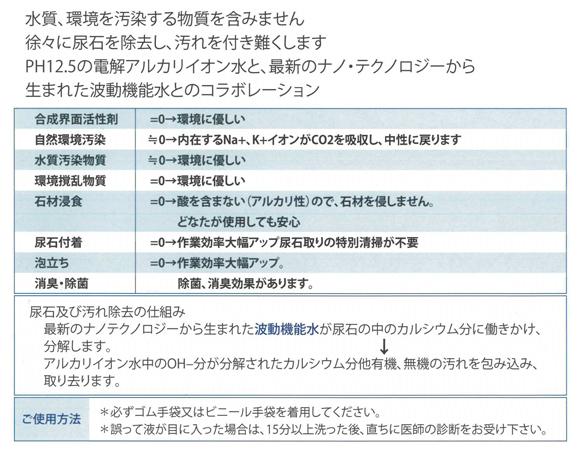 万立(白馬) KIREI(きれい)ナノ0(ゼロ)[18L] - アルカリイオン水強力トイレクリーナー商品詳細05