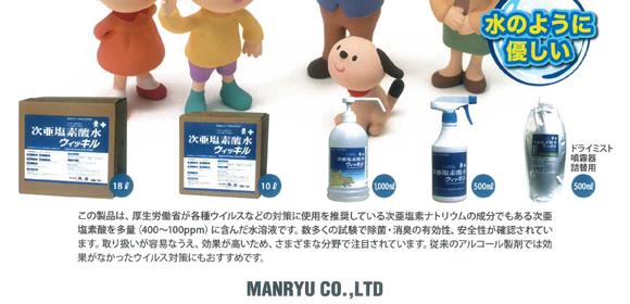 万立(白馬) 次亜塩素酸水ウィッキル商品詳細03