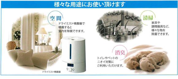 万立(白馬) 次亜塩素酸水ウィッキル商品詳細05