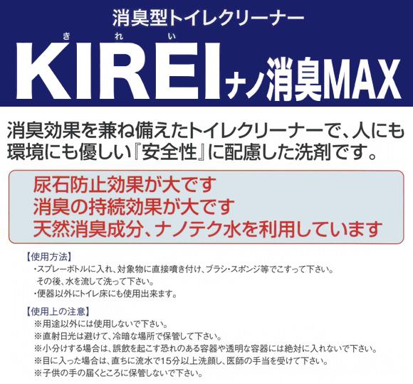 万立(白馬) KIREI(きれい)ナノ消臭MAX[10L] - 消臭型トイレクリーナー商品詳細04