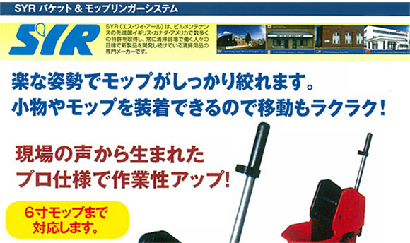 SYR バケット&リンガーセット NU3商品詳細01