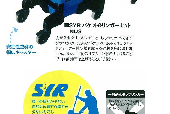 SYR バケット&リンガーセット NU3商品詳細03