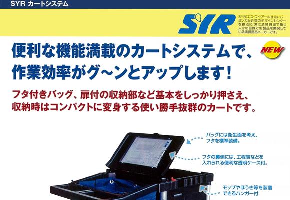 SYR ドッキングステーション商品詳細01