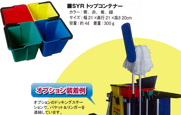 SYR ドッキングステーション商品詳細04
