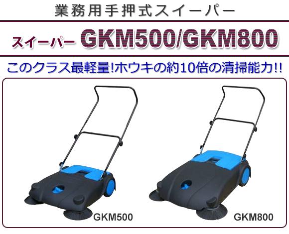 スイーパー GKM500 - 業務用手押式スイーパー商品詳細01