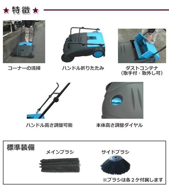スイーパー GKM500 - 業務用手押式スイーパー商品詳細02