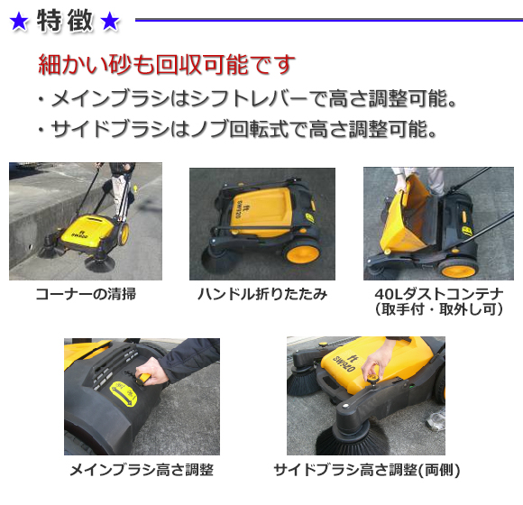 スイーパー SW920 - 業務用手押式スイーパーの本格派商品詳細02
