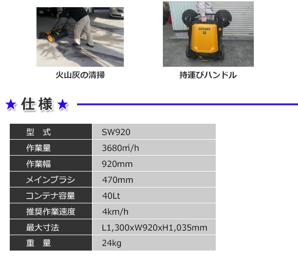 スイーパー SW920 - 業務用手押式スイーパーの本格派商品詳細03