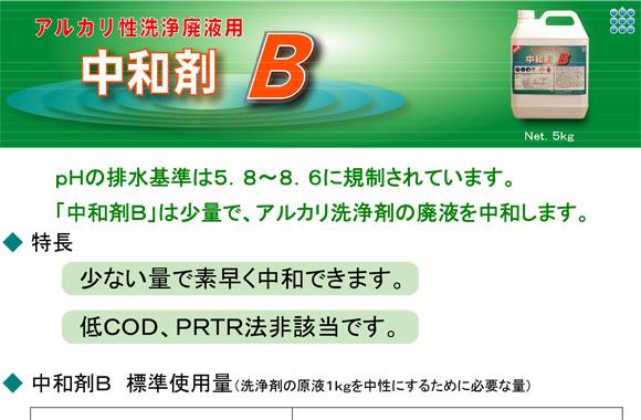 クリアライト工業 中和剤B[5kg] 01