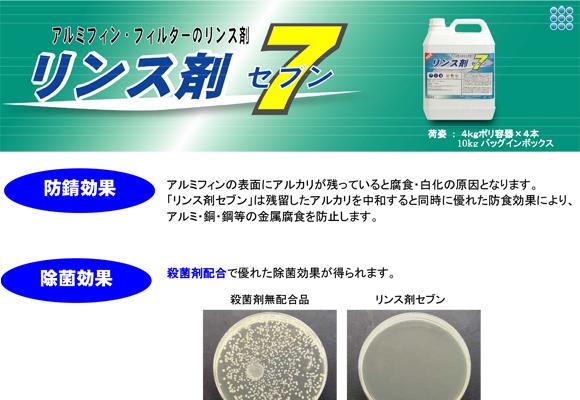 リンス剤セブン商品詳細01