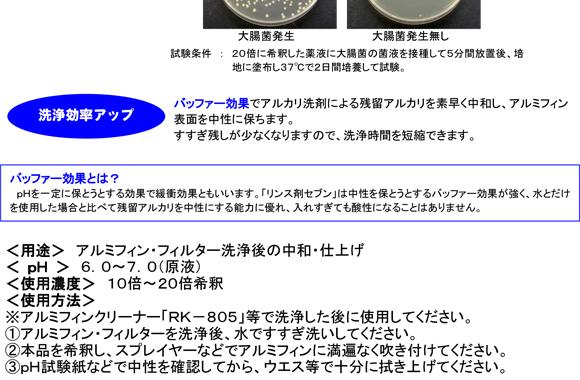 リンス剤セブン商品詳細02
