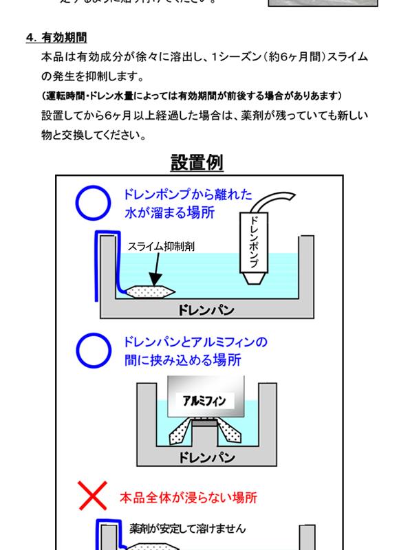 クリアライト工業 スライム抑制剤粉末タイプ02