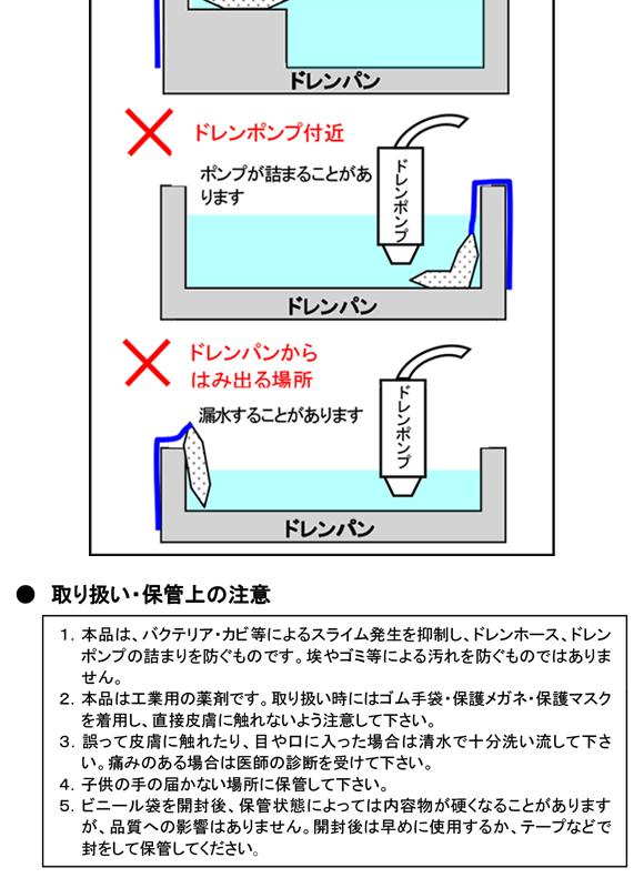 クリアライト工業 スライム抑制剤粉末タイプ03