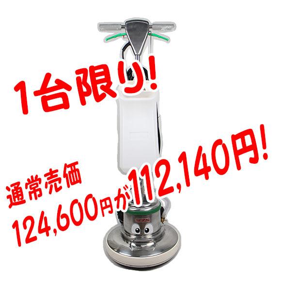 ■1台限りリファビッシュ品!(新品)■14インチ ポリッシャー