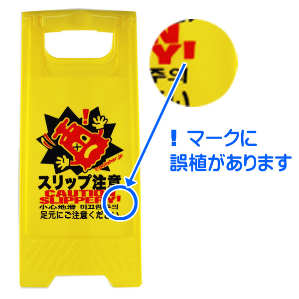 ■3万円以上お買い上げで ポリッシャー.JPオリジナル サインボード 四ヵ国語 無料プレゼント中