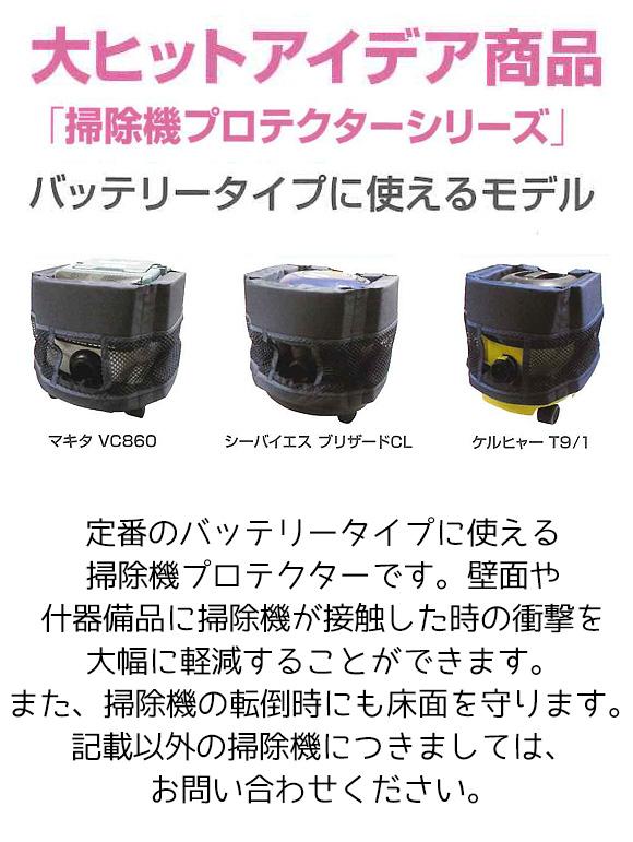 バッテリー掃除機プロテクター - 壁面・什器備品を衝撃から守る掃除機プロテクター! 02