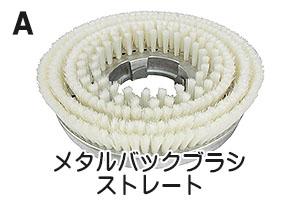 カーペットポリッシャー用メタルバックブラシ・ストレート