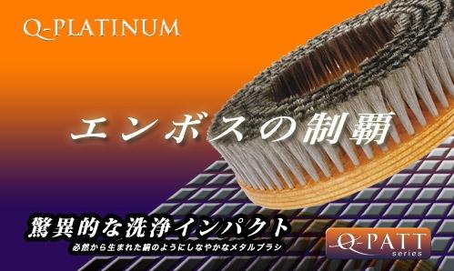 Q-PLATINUM(キュープラチナム) エンボス汚れに最適なポリッシャー用極細ブラシ