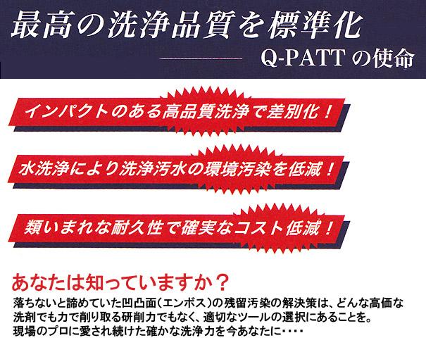 クオリティ Q-PLATINUM・α(キュープラチナム・アルファ/ベルクロ仕様) - パッド台に取り付けできる!エンボス汚れに最適なポリッシャー用極細ステンレスブラシ 01