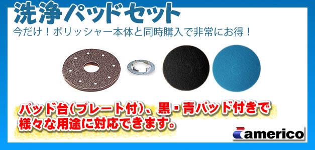 洗浄パッドセット 今だけ!ポリッシャー本体と同時購入で非常にお得!