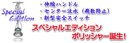 ポリッシャー SE(スペシャルエディション)
