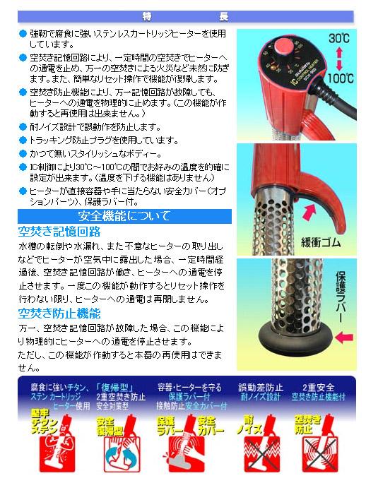 クマガイ電工 サンアート ICコントロールヒーターSCH-900SC - 投げ込み(湯沸し)バケツヒーター