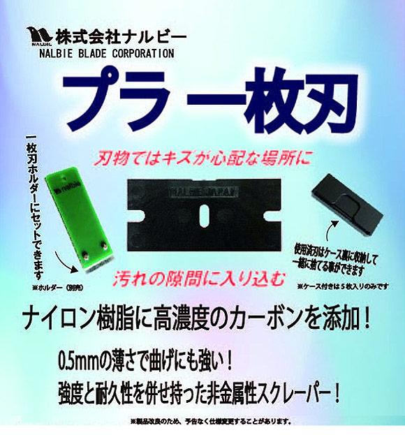 ナルビー プラ 一枚刃 (25枚入) 01