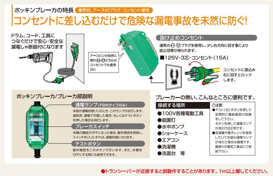 過負荷・漏電保護兼用ブレーカー - 過電流防止/漏電遮断器