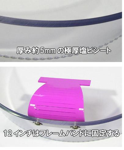 ワンタッチガード-ポリッシャー用極厚ソフト塩ビカバー