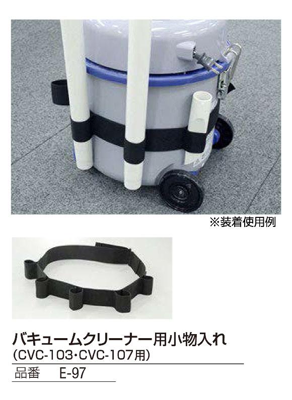 山崎産業 バキュームクリーナー用小物入れ - CVC-103・CVC-107用