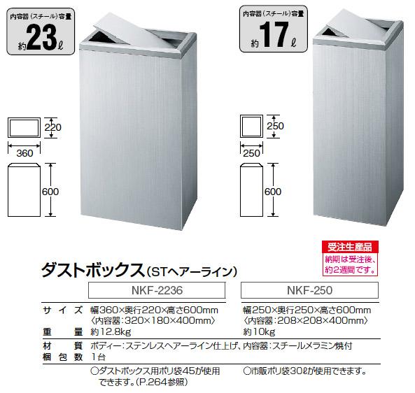 ■受注生産品■山崎産業 ダストボックスNKF(STヘアーライン)【代引不可】