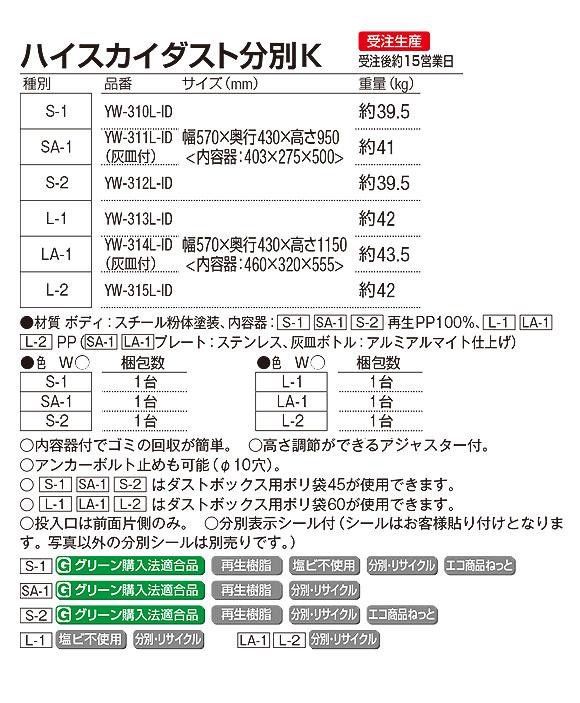 山崎産業 ハイスカイダスト分別K - さまざまな場所にフィットする屋外用ダストボックス【代引不可】02